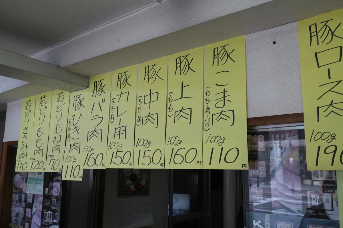 奈良屋精肉店