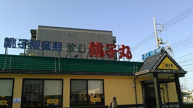 すし銚子丸 狛江店