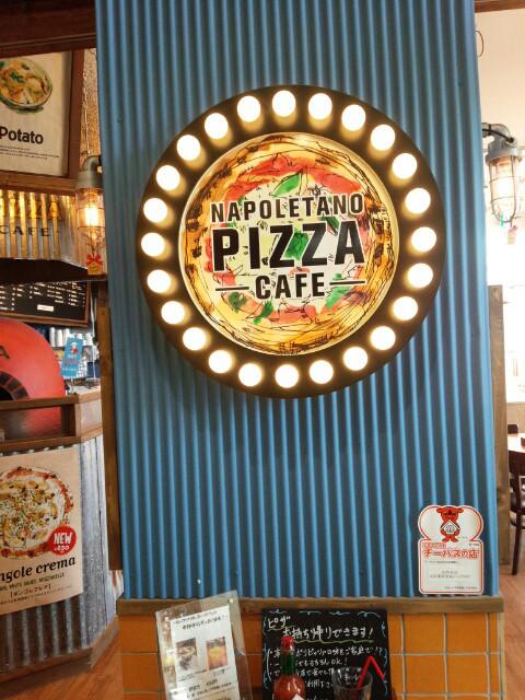 ピッツァナポレターノカフェ ユーカリが丘イオンタウン店