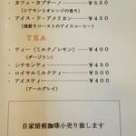 ラック珈琲店 - 「メニュー」