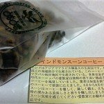 珈琲豆や - モンスーンコーヒー