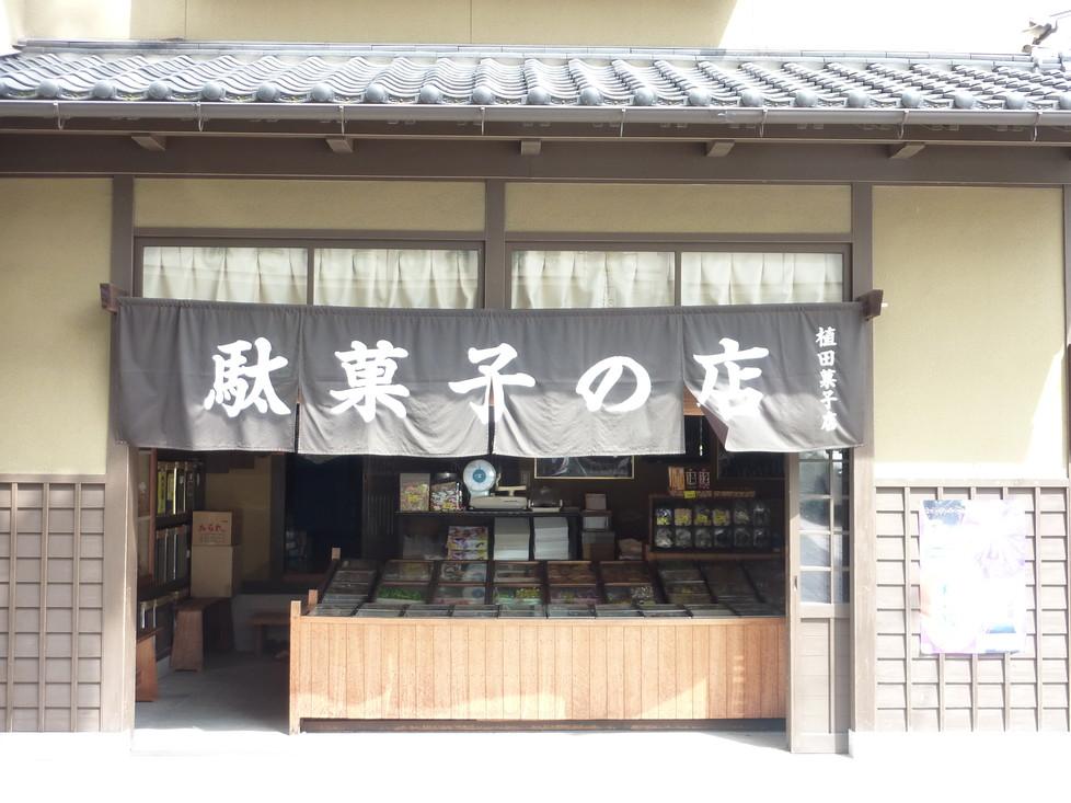 植田菓子店