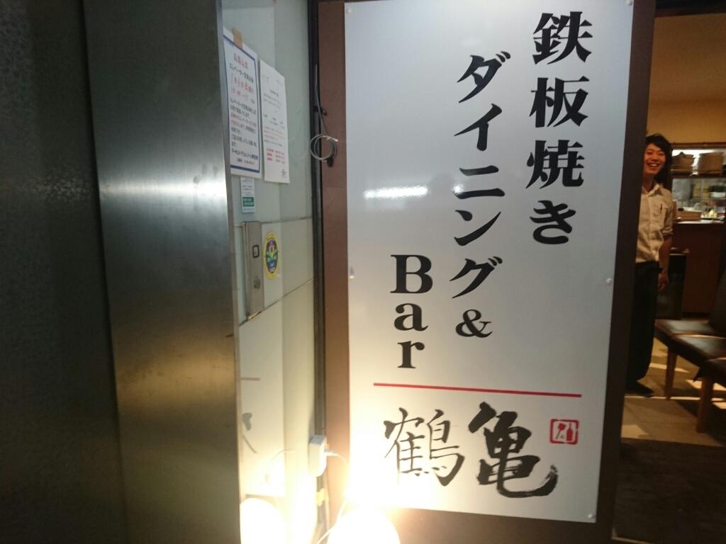鉄板焼きダイニング&Bar 鶴亀