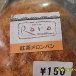 ベーカリーレストラン Rara - 料理写真:着丼!!
