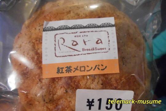 ベーカリーレストラン Rara