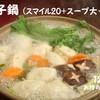 カリットギョウザ黄金 - 料理写真:冬季限定『餃子鍋』お持ち帰り専用!自家製白醤油ベースのスープが野菜の味を引き立てる!今までにない味わいです♪♪