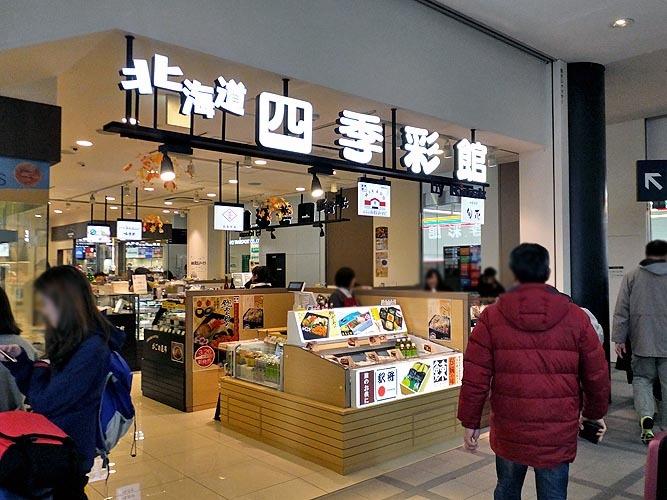 駅弁の函館みかど JR函館駅店 [北海道函館市若松町/持ち帰り ...