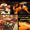 京都バル Kame Bar 8 - メイン写真: