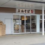 立山そば - 新しくなったお店。