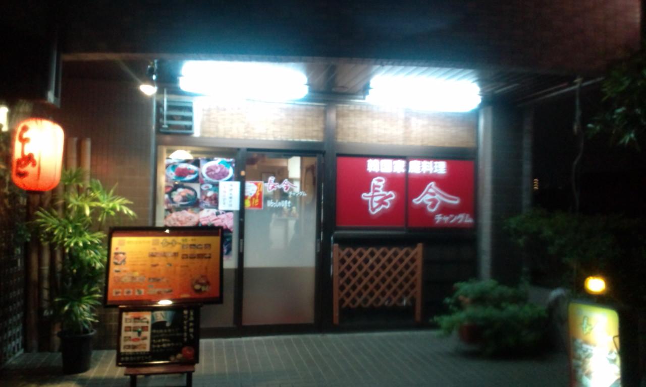 韓国伝統料理 チャングム