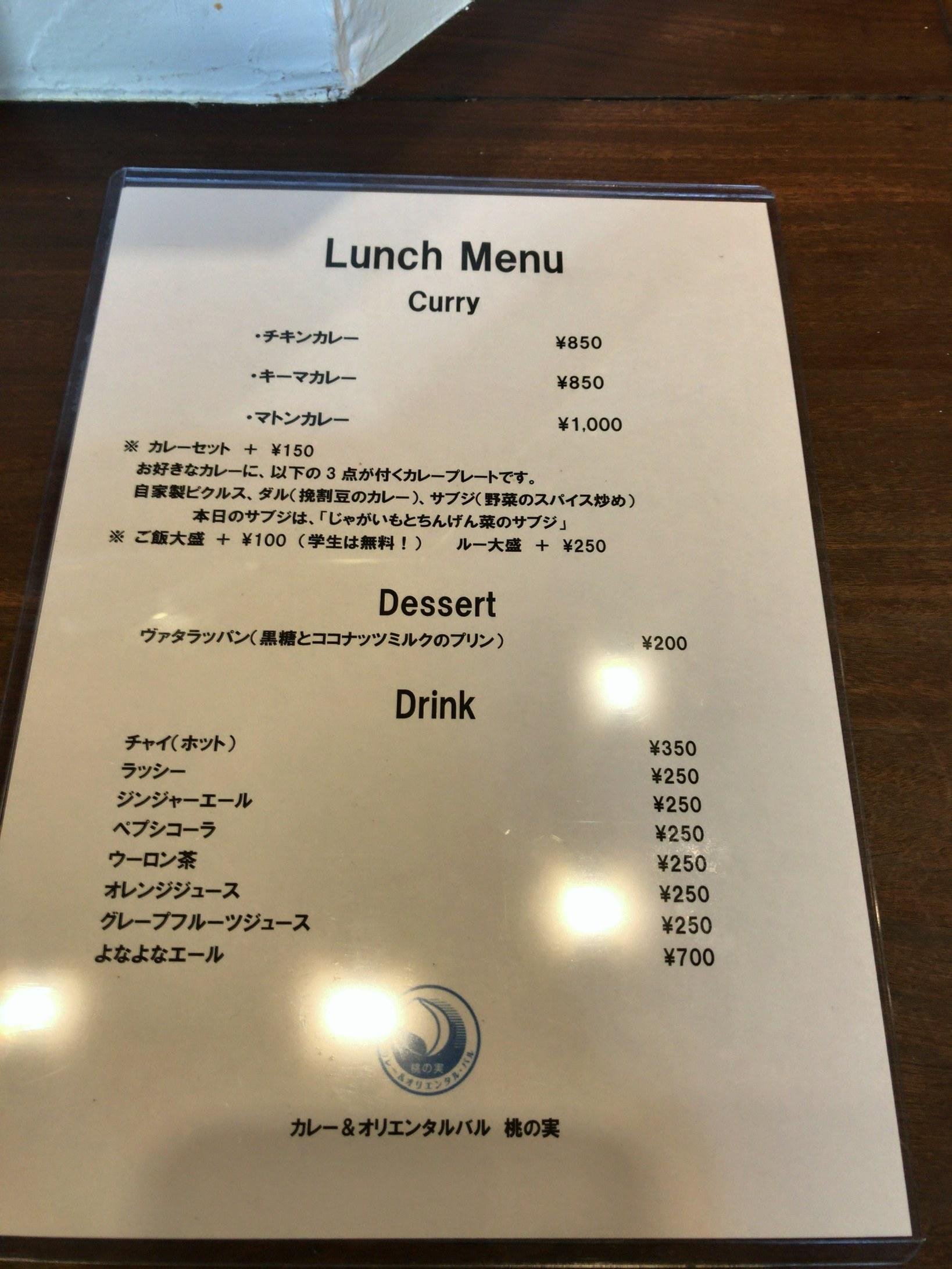 カレー&オリエンタルバル 桃の実 水道橋店