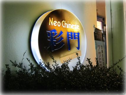 Neo chinese 彩門