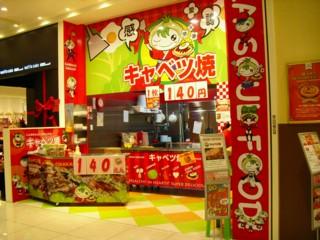 キャベツ焼 イオンモール大阪ドームシティ店