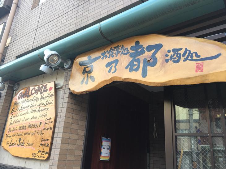 お食事処・酒処 京乃都