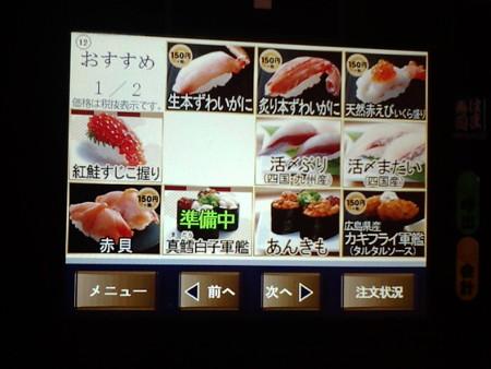 はま寿司 稲沢平和町店