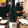 肉山 - ドリンク写真:スパークリングワインをボトルでいただきました、ラベルが「29」(•͈⌔•͈⑅)♡