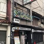 60981710 - 地下鉄御堂筋線 心斎橋駅から東に300mのところにある老舗うどん屋さんです