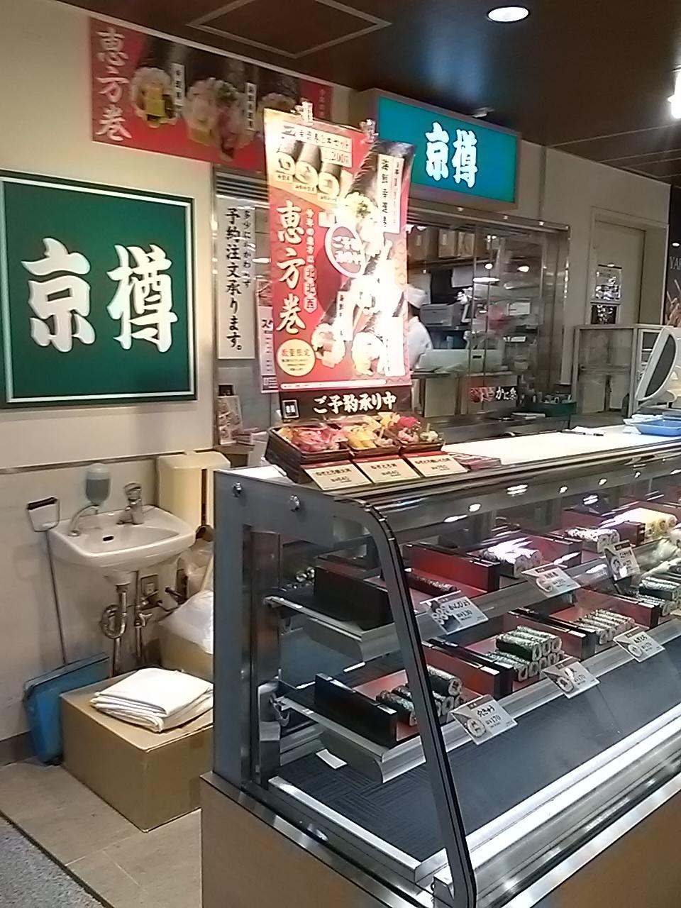 京樽 練馬西友ストア店