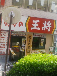 餃子の王将 茗荷谷駅前店
