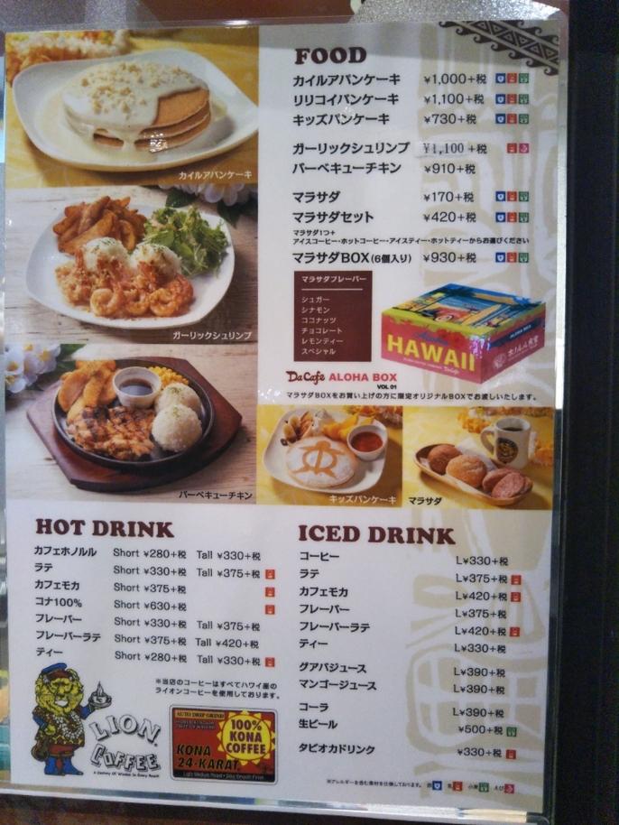 ホノルル食堂 ダカフェ ららぽーと湘南平塚店