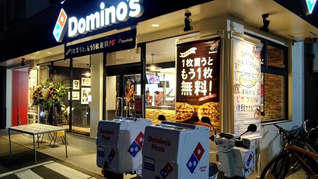 ドミノ・ピザ 松本桐店