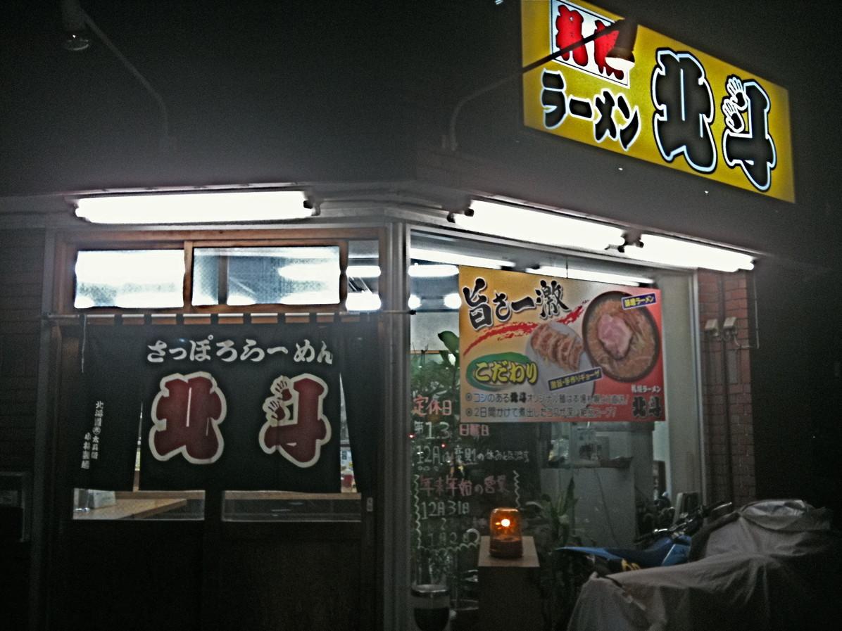 札幌ラーメン 北斗