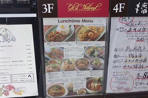 オールドタイランド GEMS 市ヶ谷店>