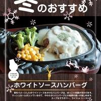 冬のオススメ♪ホワイトソースハンバーグ