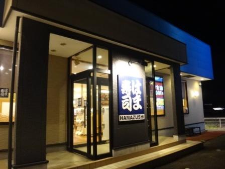 はま寿司 鉾田店