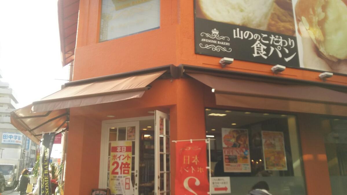 オーサムベーカリー 三之丸店