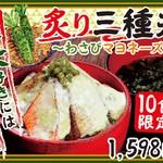 海鮮丼屋  海舟 - 2017/01~新年のおすすめ丼は、炙り3種、今度はわさび×マヨ!