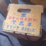 61112982 - 幻のヤポネドリンク!!