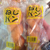 児玉製パン所 - 料理写真:右と左でねじりが違う。