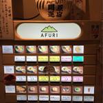 AFURI - 2017.1.8  食券機