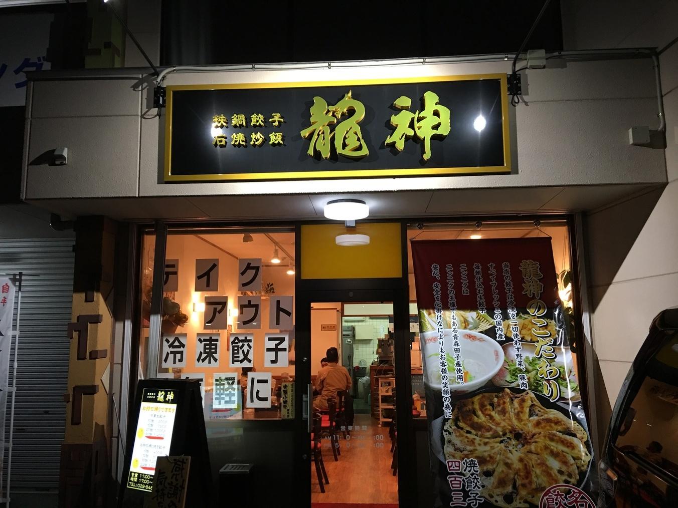 鉄鍋餃子・石焼炒飯 龍神