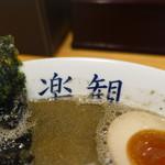 白菜タンメン楽観 - 大盛のスープから覗く屋号