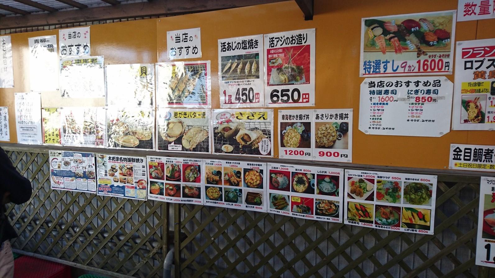 木更津市のおすすめ魚介・海鮮料理 (すべて) [食ベ …