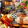 藁焼きと四国料理88屋 - 料理写真: