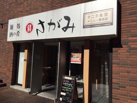 麺処・酒の肴 さがみ 青山店