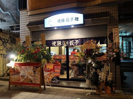 まぜる  桜川店