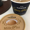 千本松牧場売店 - 料理写真:ミルクコーヒーアイス250円。