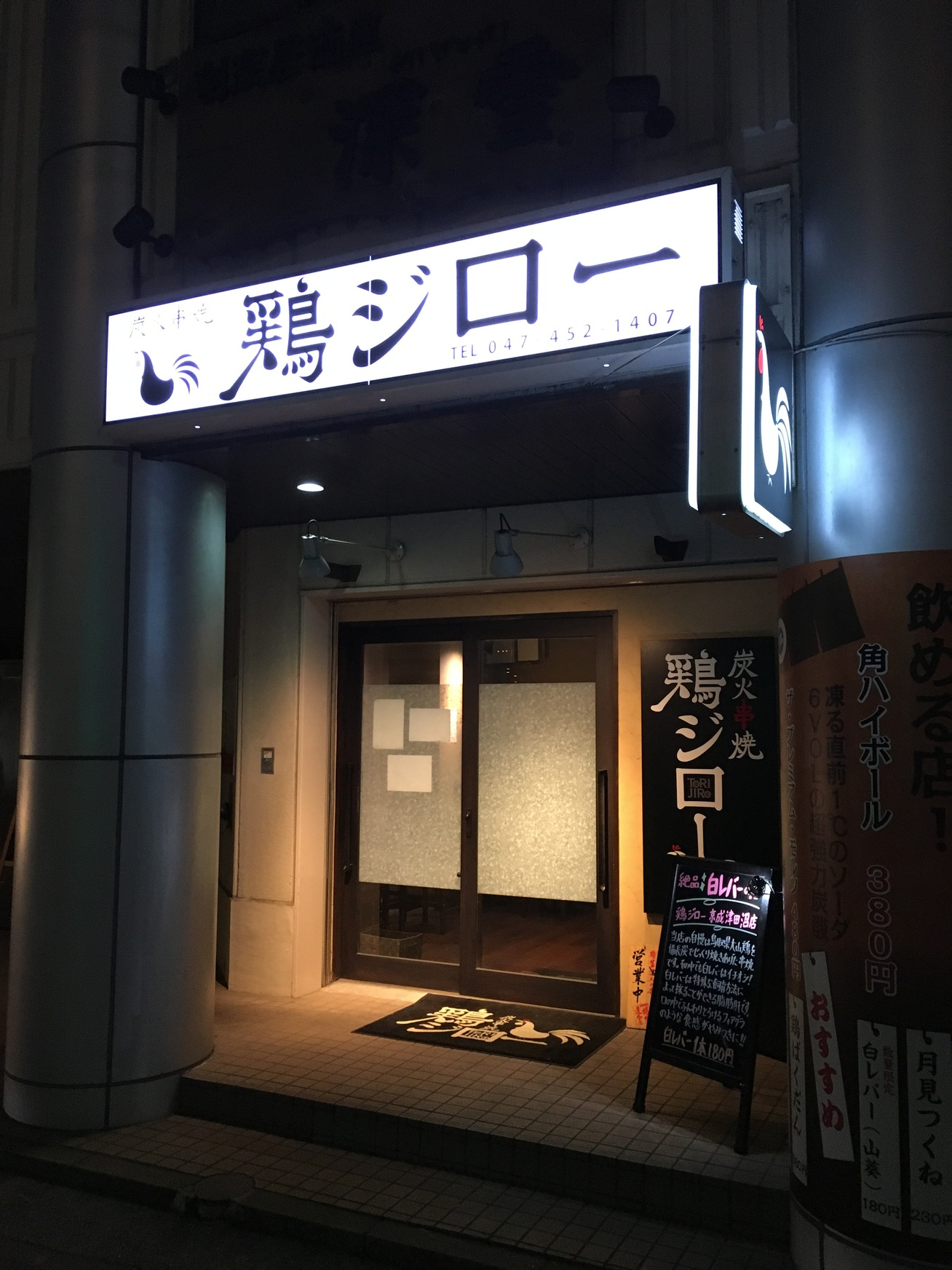 鶏ジロー 京成津田沼店