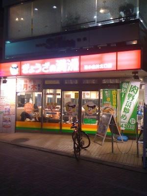 ぎょうざの満洲 花小金井北口店