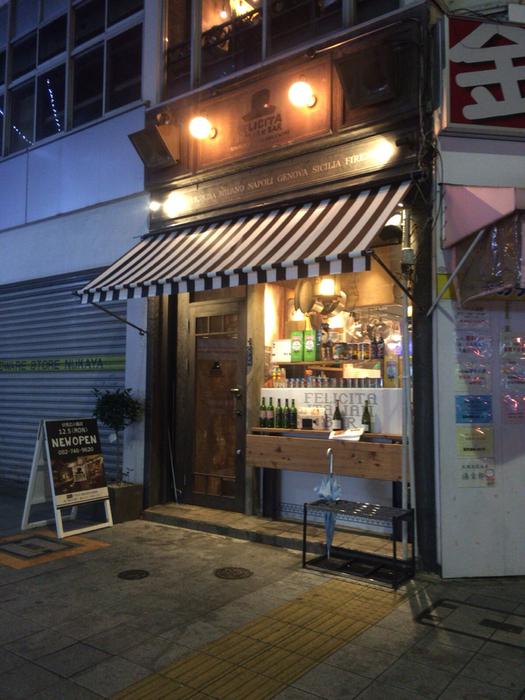 肉バルイタリアン ふぇりちった 伏見広小路店