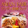 ボン・ロザージュ - 料理写真:「アジアン料理フェア」