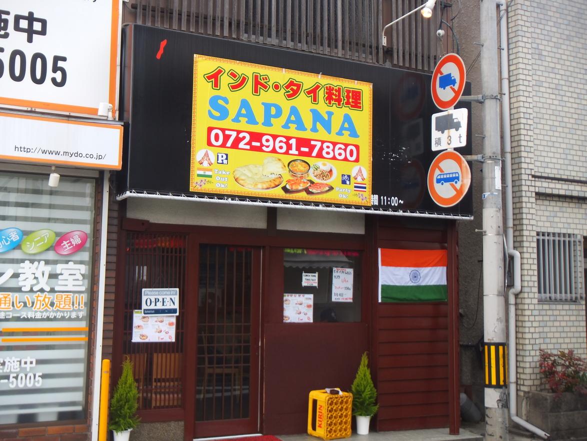 サプナ 東花園店