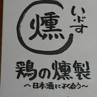 【燻】鶏の燻製~日本酒によく合う~