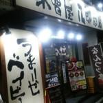 61210094 - 店構え