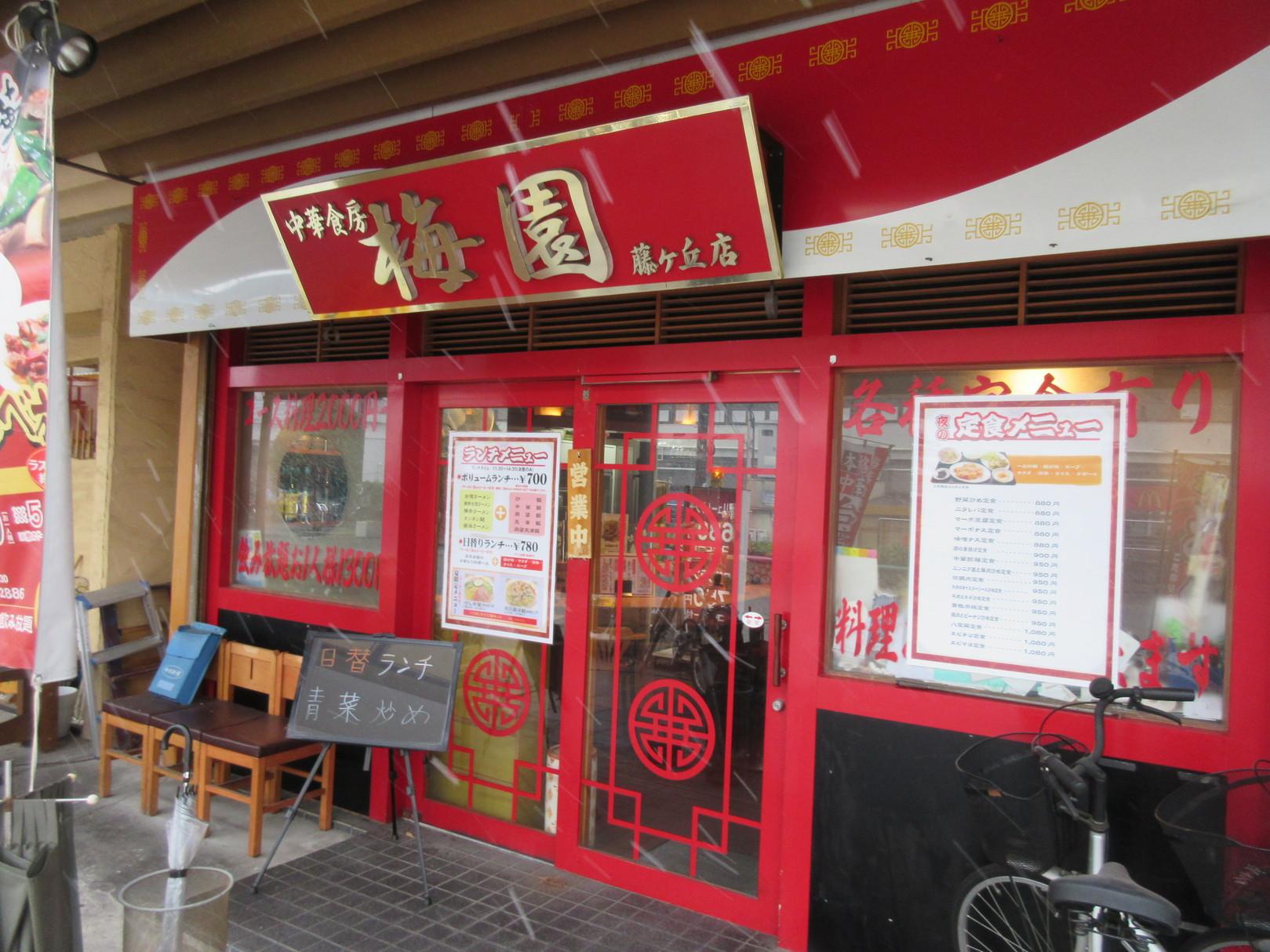 中華食房・梅園