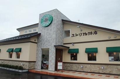 ユトリ珈琲店 開発店